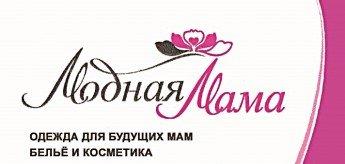 Модная мама, магазин одежды для будущих мам