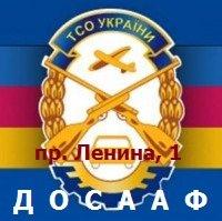Логотип - Мариупольская автошкола ОСОУ гарант качества подготовки водителей