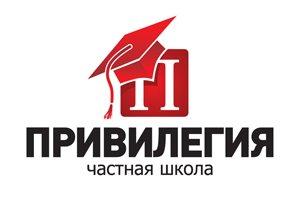 Логотип - Общеобразовательная частная школа «Привилегия»