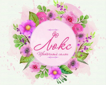 """Логотип - """"Люкс""""- цветочные, свадебные салоны"""