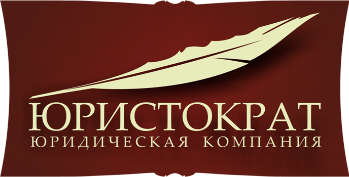 Логотип - ЮРИСТОКРАТ, юридическая компания