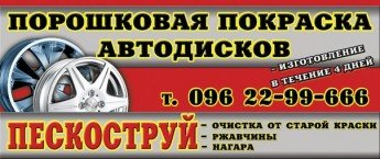 Логотип - Порошковая покраска автодисков, металлических изделий, пескоструй