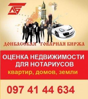 Логотип - Донбасская товарная биржа