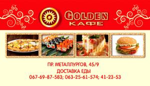 Логотип - Кафе, пиццерия Golden