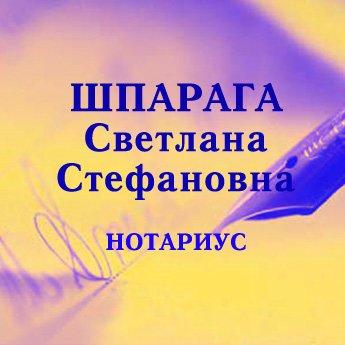 Логотип - Нотариус Шпарага Светлана Стефановна