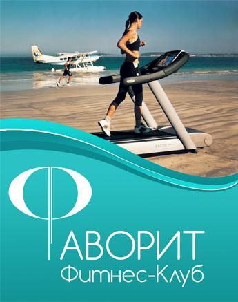 Логотип - Фаворит, Фитнес-Клуб