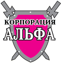 Логотип - Корпорация «Альфа»