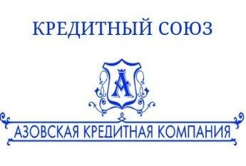 Логотип - Азовская кредитная компания