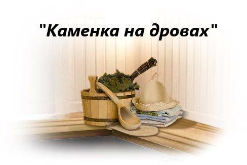 Логотип - Сауна на дровах