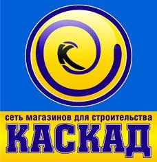 Логотип - Каскад - сеть магазинов для строительства и ремонта.