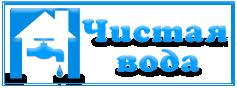 Логотип - «ЧИСТАЯ ВОДА» — фильтры для воды   насосы   водопровод   отопление