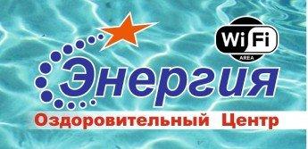 Логотип - Сауна «Энергия»