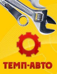 Логотип - Темп-авто - СТО, автомагазин, шиномонтаж, автозапчасти