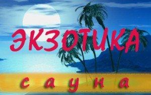 """Логотип - Центр отдыха """"Экзотика"""""""
