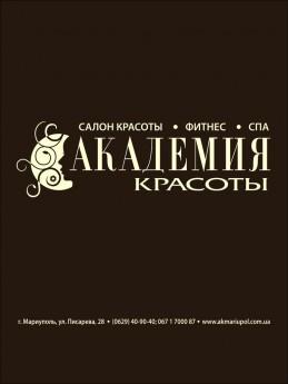 Логотип - Академия красоты, салон красоты, фитнес, спа