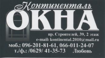Логотип - КОНТИНЕНТАЛЬ ОКНА (член ассоциации производителей качественых окон Мариуполя.)
