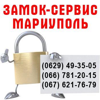"""Логотип - Городская аварийная служба """"Замок-сервис Мариуполь"""": открывание замков, сейфов, автомобилей."""