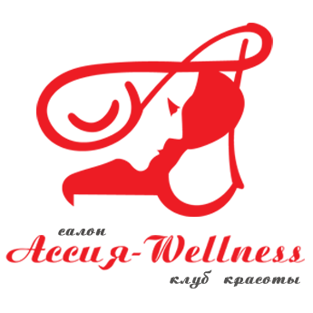 Ассия - Wellness, салон-клуб красоты, все виды косметологических услуг, массаж