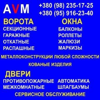 Логотип - AVM - Автоматические ворота Мариуполя. Роллеты. Окна. Двери. Жалюзи. Маркизы.Сервисное обслуживание.