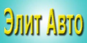 Логотип - Автокомплекс, СТО «Элит Авто»