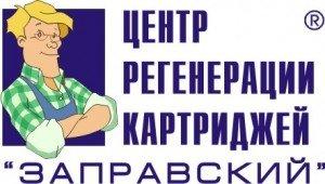Логотип - Центр Регенерации Картриджей «Заправский»