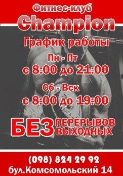 Логотип - Champion фитнес клуб