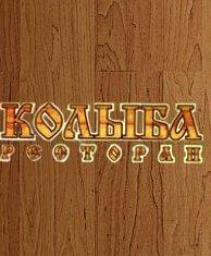Логотип - Колыба, ресторан