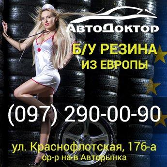 Логотип - АвтоДоктор, б/у шины из Европы