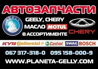 Логотип - PLANETA GEELY