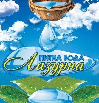 Логотип - Лазурная, доставка питьевой воды