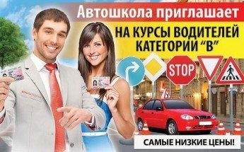 Логотип - Автошкола «ВСА» кат «В». Измените жизнь к лучшему. Лучшая цена.