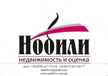 Агентство недвижимости и оценки «НОБИЛИ»