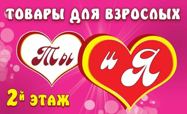 Логотип - Интим - магазин «Товары для взрослых»!