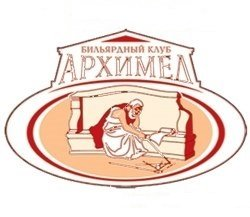 Логотип - Архимед, Бильярдный Клуб