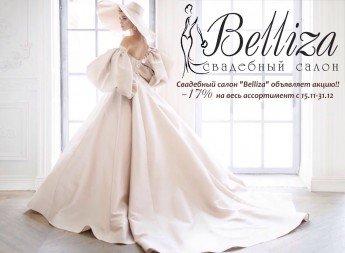 Логотип - Свадебный салон BELLIZA