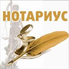 Логотип - Нотариус Брикуля Вадим Леонидович (Приморский р-н)