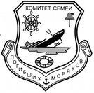 Логотип - ОО «Комитет семей погибших моряков»