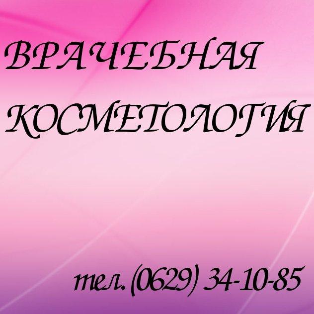Логотип - Врачебная косметология
