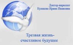 Логотип - Доктор-нарколог Кулакова Ирина Ивановна