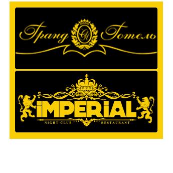 Логотип - Гостиница Гранд Отель, ресторан Эрмитаж, ночной клуб Imperial