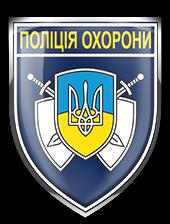Маріупольський міжрайонний відділ Управління поліції охорони в Донецькій області