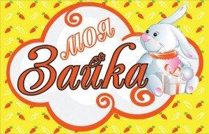 Логотип - Моя зайка, интернет-магазин детских товаров