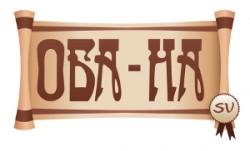Логотип - Кафе «Оба-На» SV