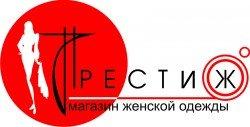 Логотип - Магазин «Престиж» - качественная европейская женская одежда!