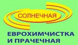 Логотип - Солнечная, еврохимчистка и прачечная