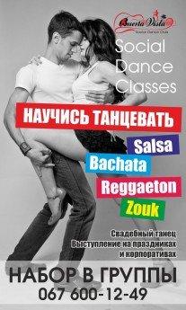 Логотип - Клуб социального танца «BUENA VISTA» Сальса, Бачата, Кизомба, Реггетон. Школа танцев в Мариуполе