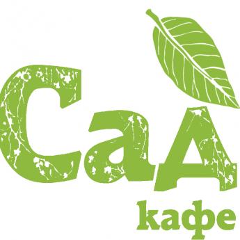 Логотип - Кафе «Сад»