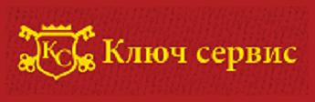 Логотип - Изготовление ключей - «Ключ сервис»