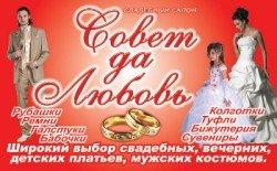 Логотип - Совет да Любовь, свадебный салон