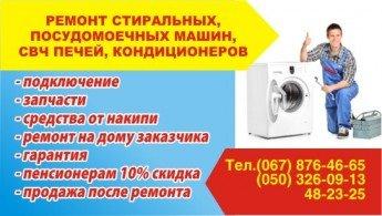 Логотип - СРОЧНЫЙ ремонт стиральных машин, посудомоечных машин, СВЧ печей, кондиционеров.